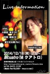 はがき2014.12.18